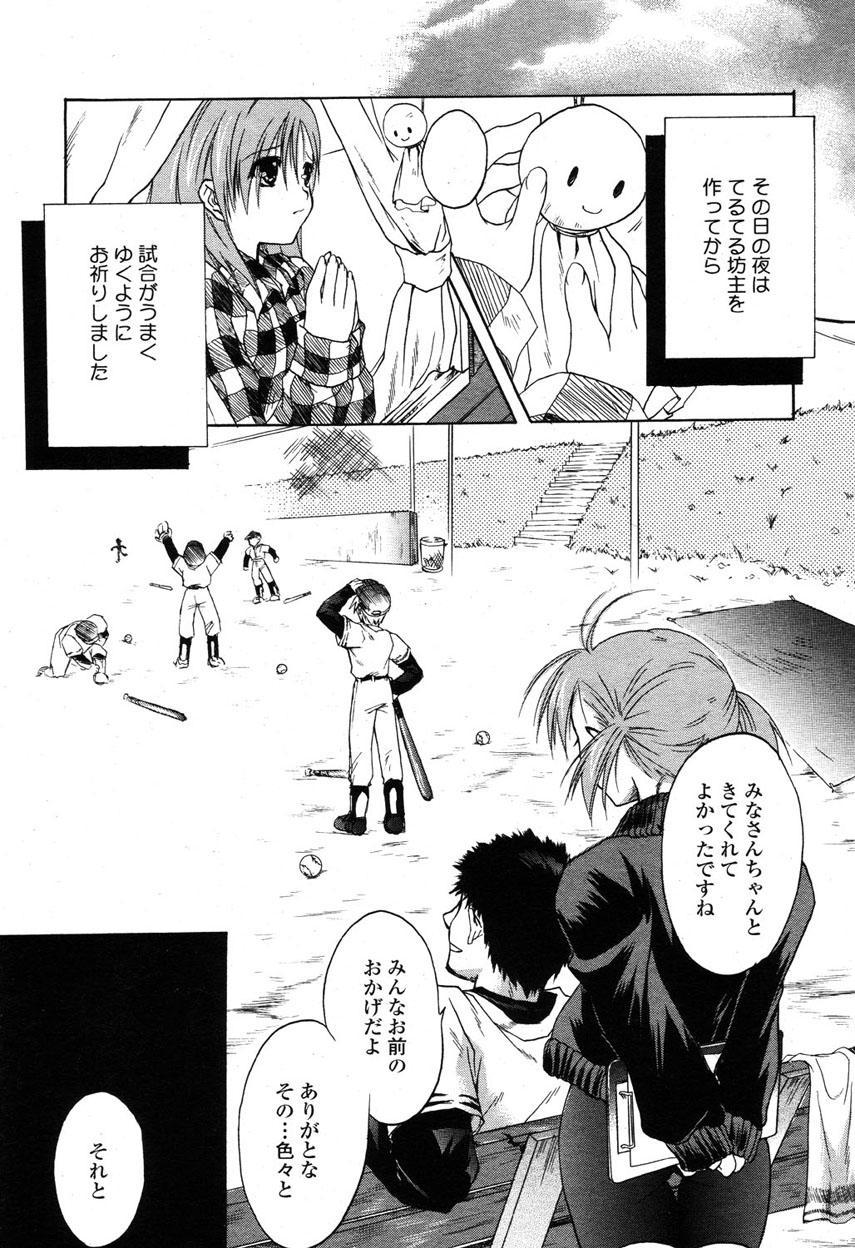 COMIC Momohime 2003-03 353