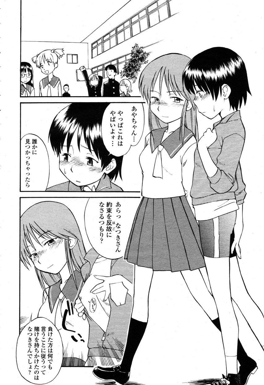 COMIC Momohime 2003-03 356