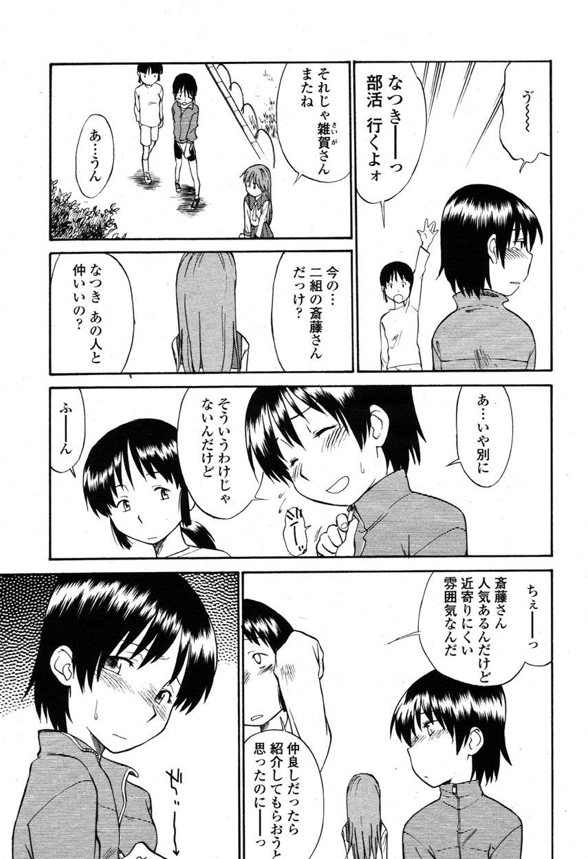 COMIC Momohime 2003-03 357