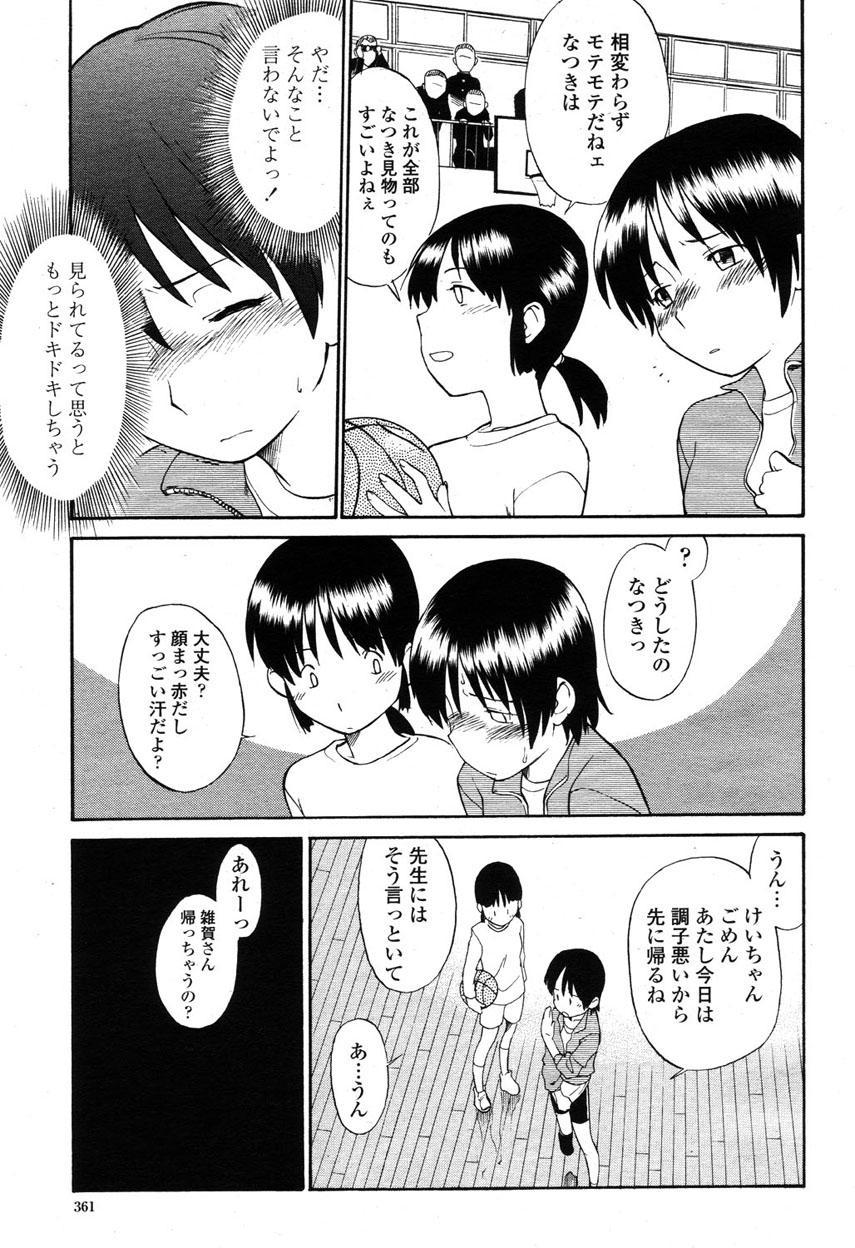 COMIC Momohime 2003-03 359