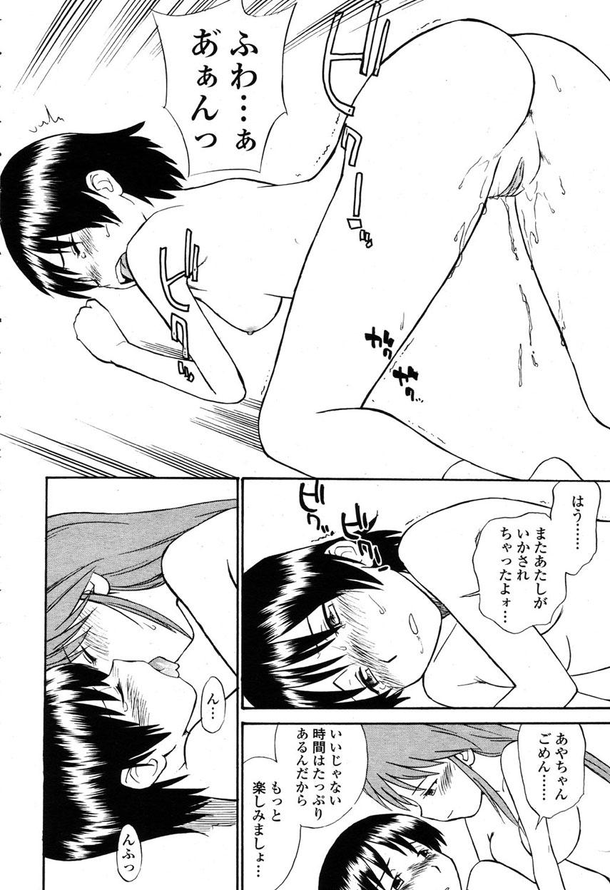 COMIC Momohime 2003-03 366