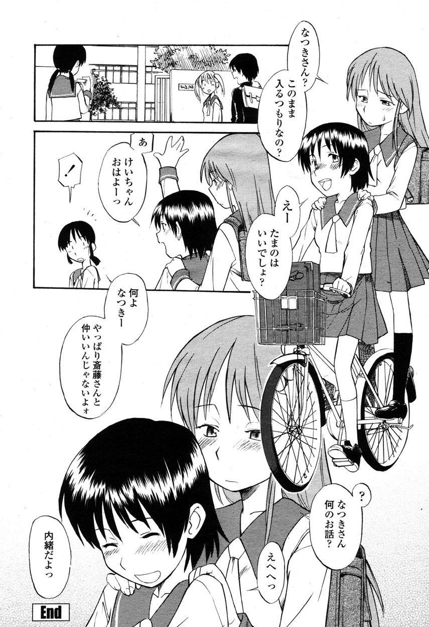COMIC Momohime 2003-03 370