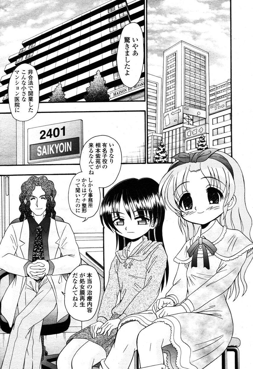 COMIC Momohime 2003-03 373