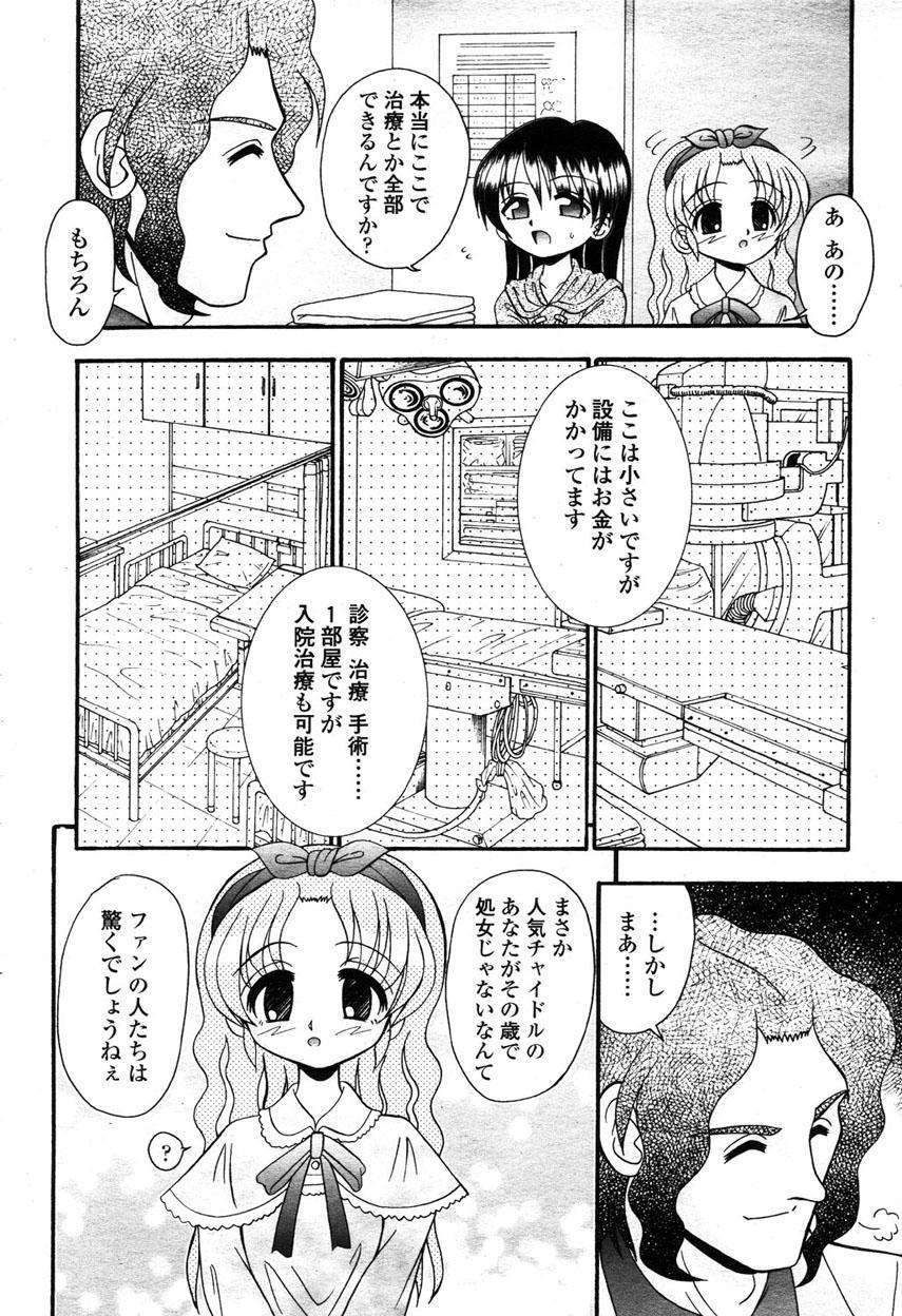 COMIC Momohime 2003-03 374