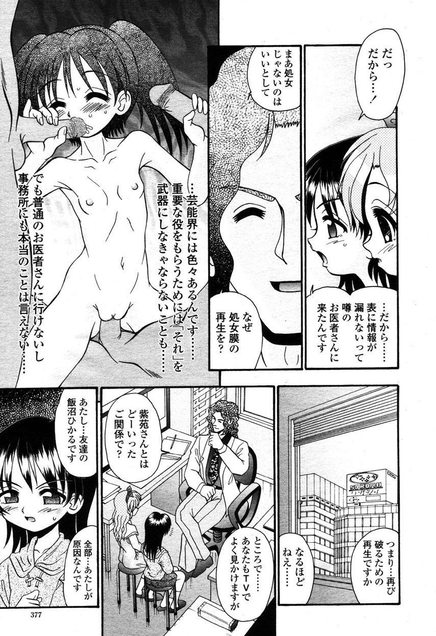 COMIC Momohime 2003-03 375