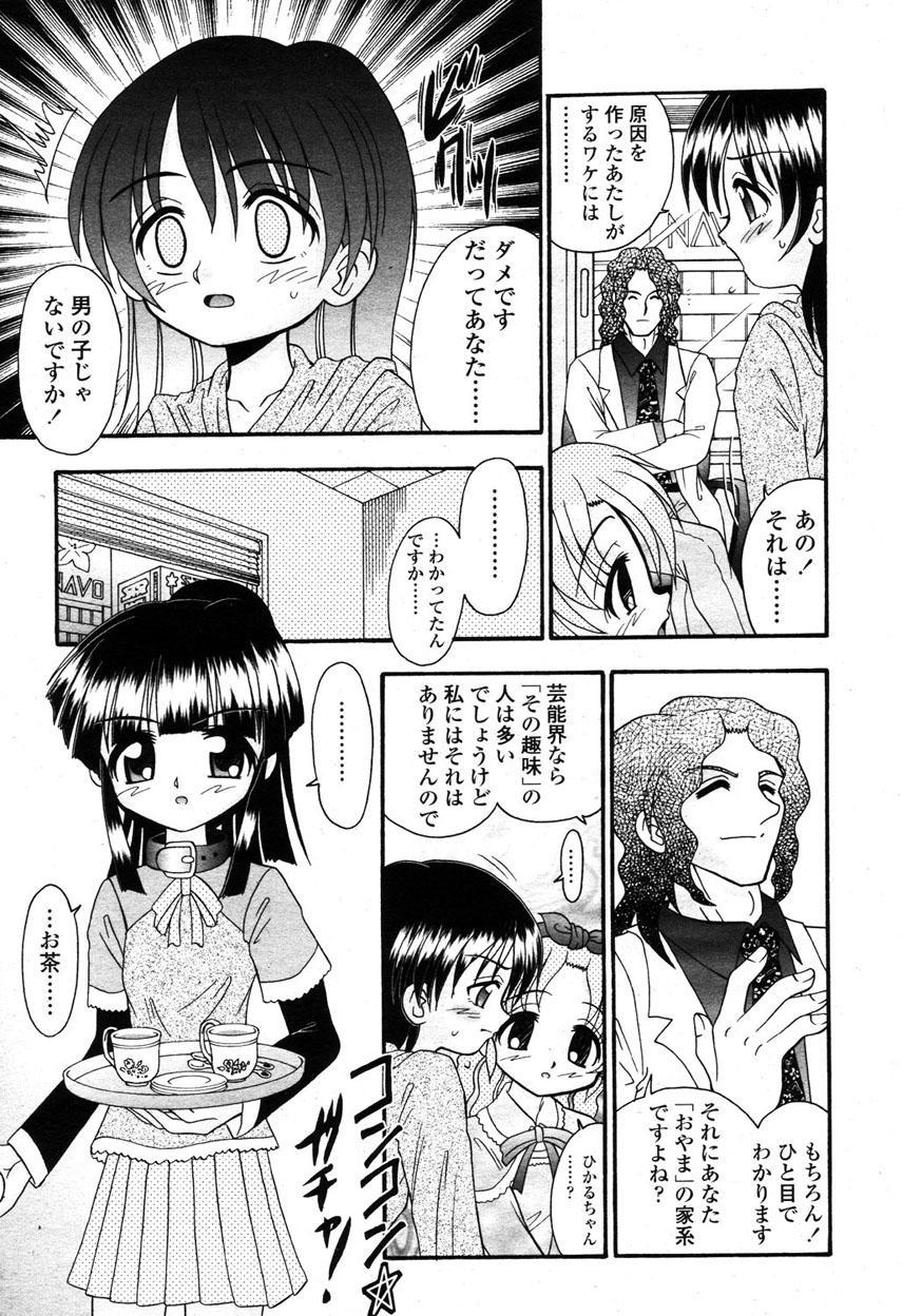 COMIC Momohime 2003-03 377
