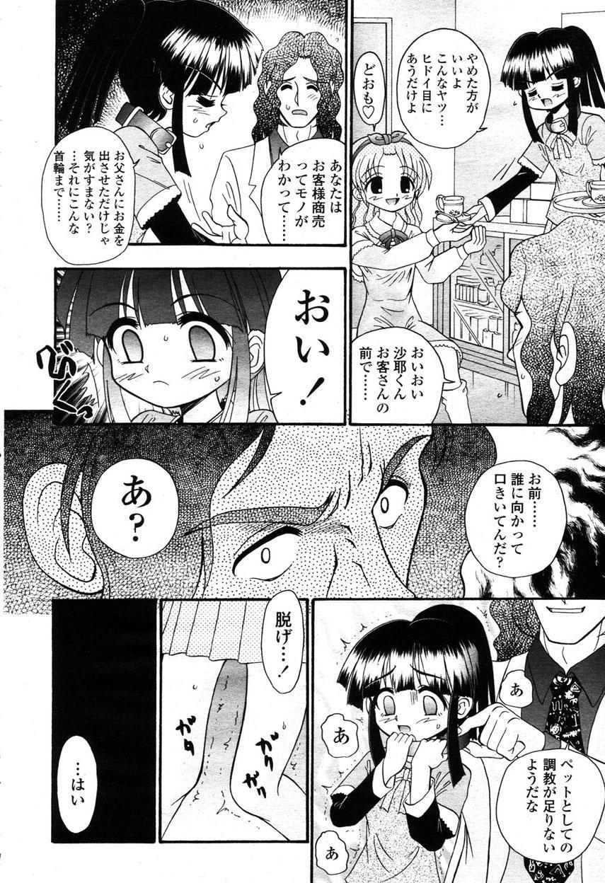 COMIC Momohime 2003-03 378