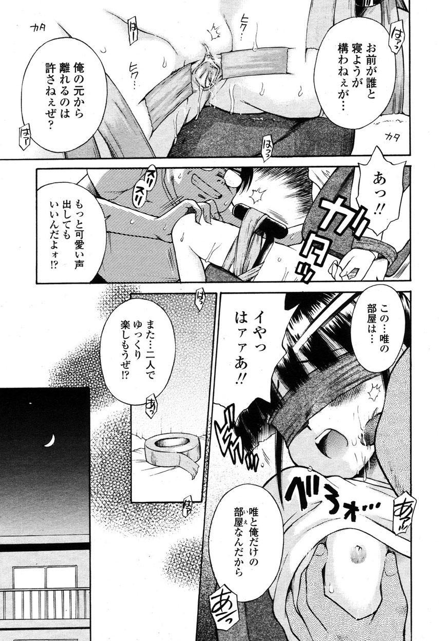 COMIC Momohime 2003-03 387
