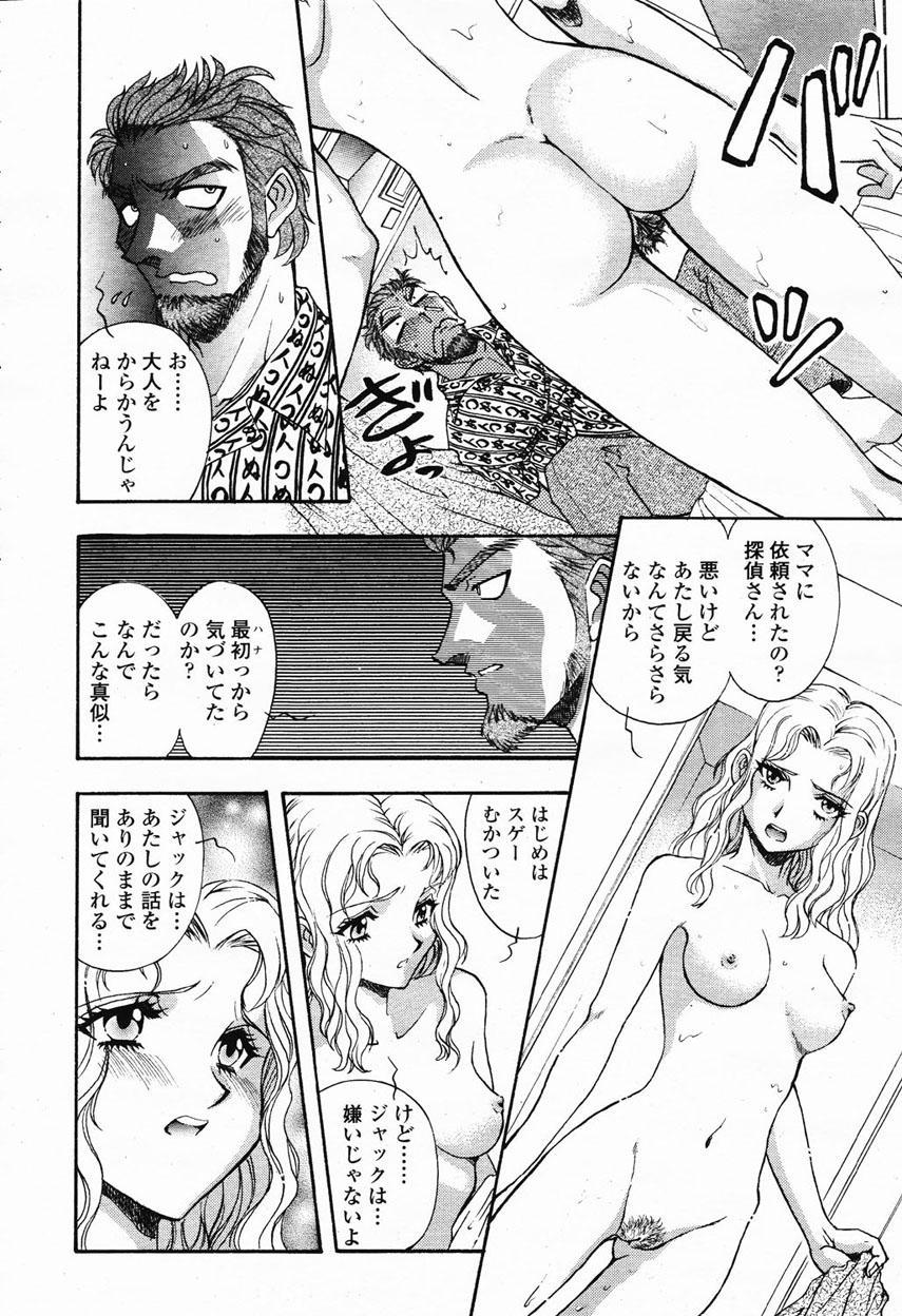 COMIC Momohime 2003-03 38