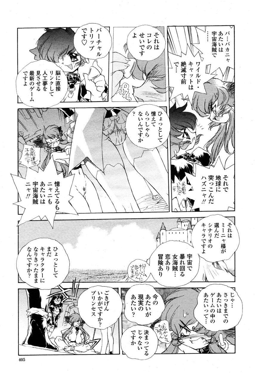 COMIC Momohime 2003-03 403