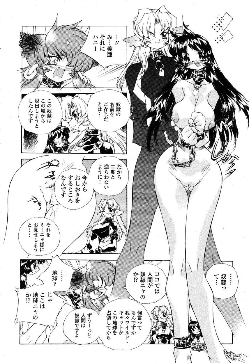 COMIC Momohime 2003-03 404
