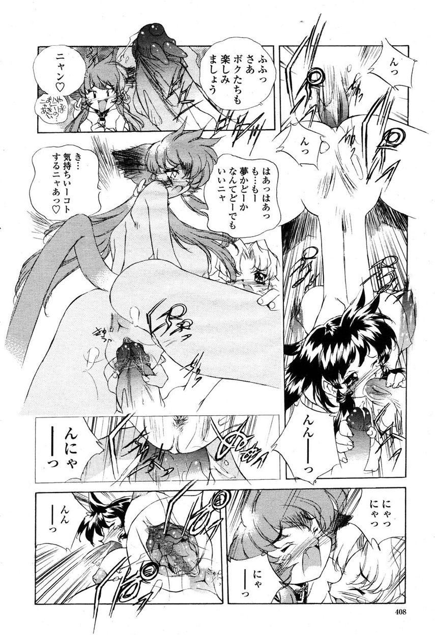 COMIC Momohime 2003-03 406