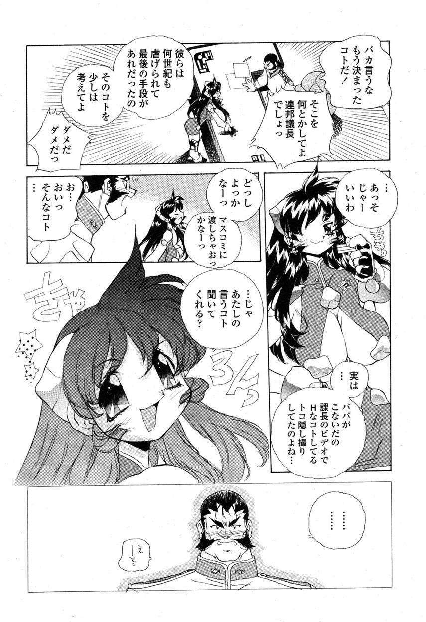 COMIC Momohime 2003-03 411