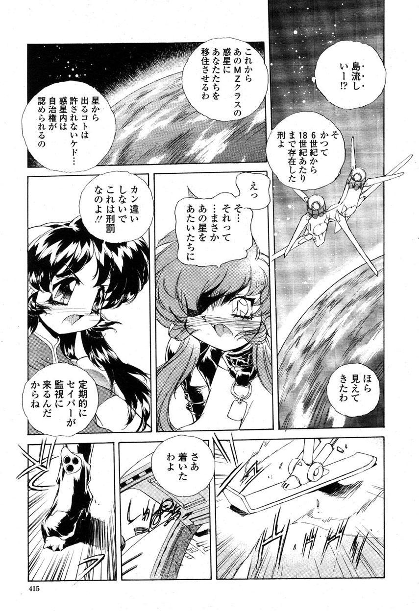 COMIC Momohime 2003-03 413