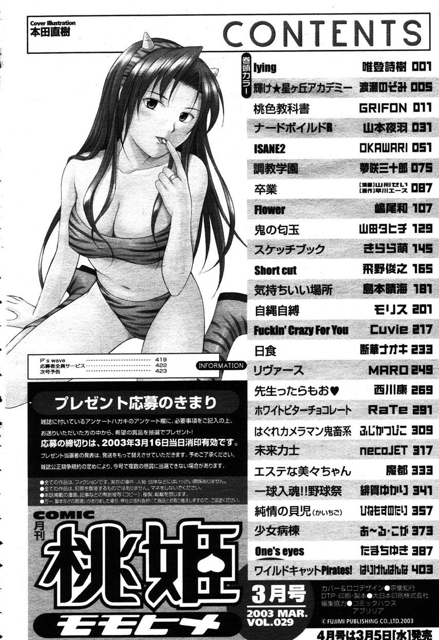 COMIC Momohime 2003-03 417