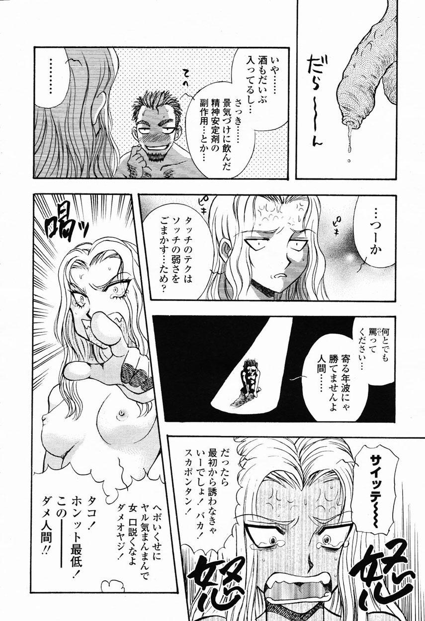 COMIC Momohime 2003-03 44