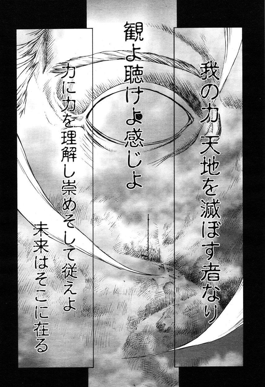 COMIC Momohime 2003-03 51