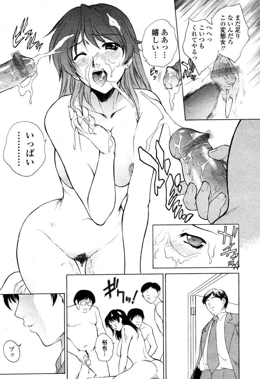 COMIC Momohime 2003-03 83
