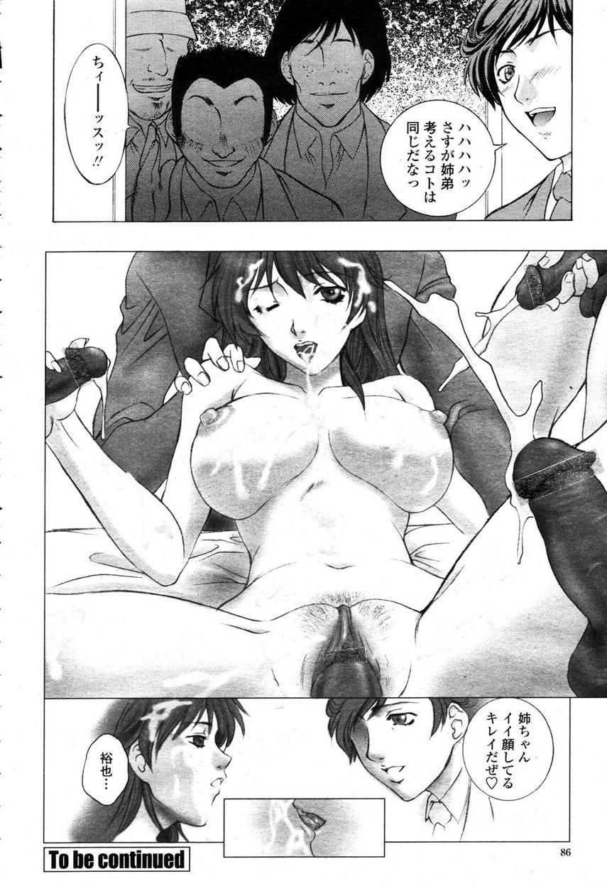 COMIC Momohime 2003-03 84
