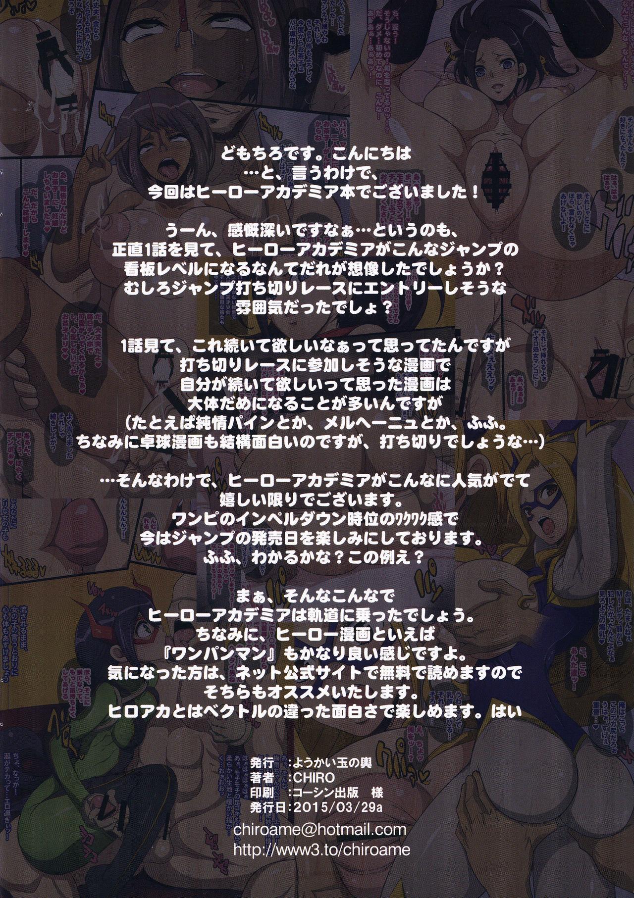 Pure☆Academia e Youkoso! 1