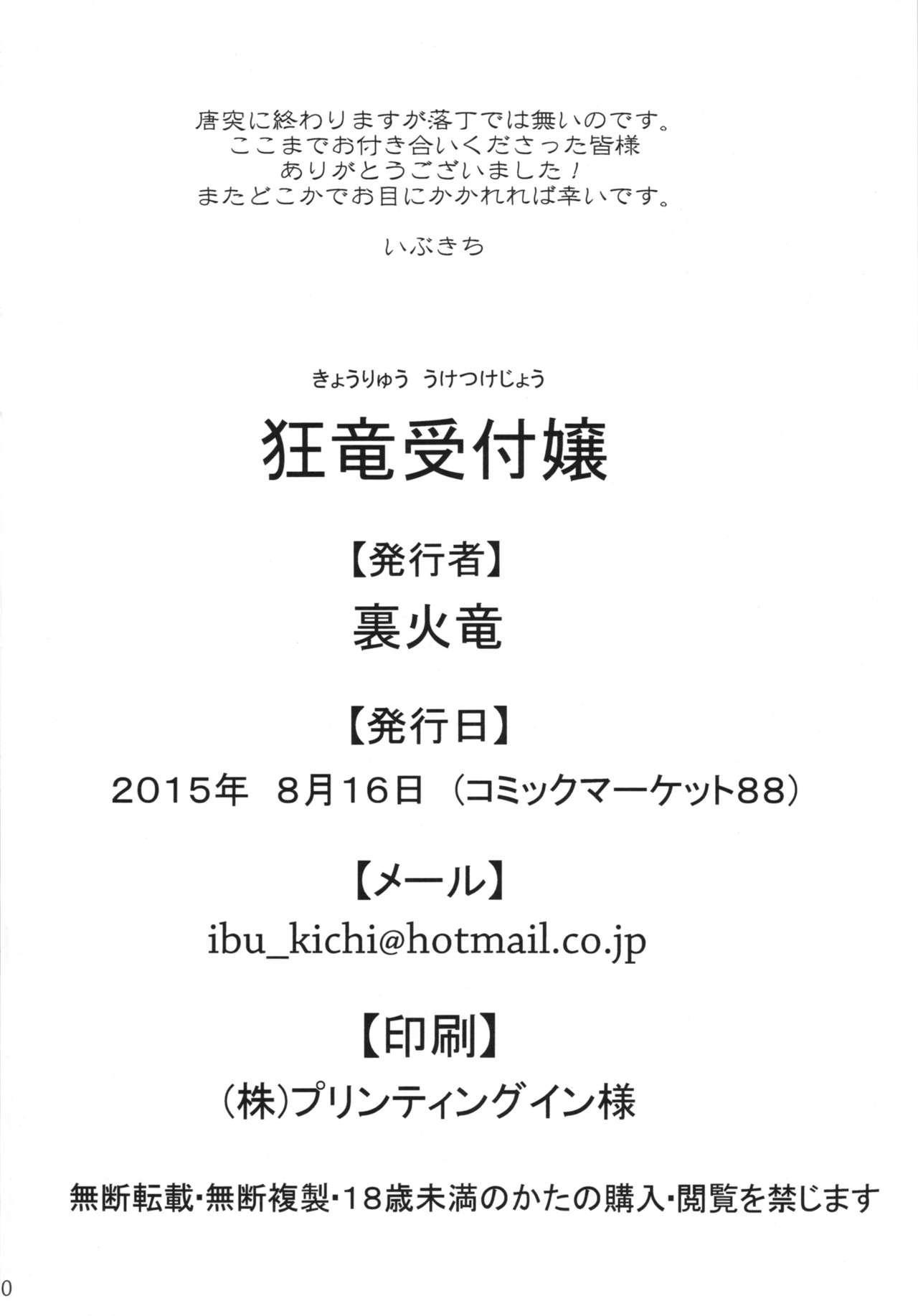 Kyouryuu Uketsukejou 29