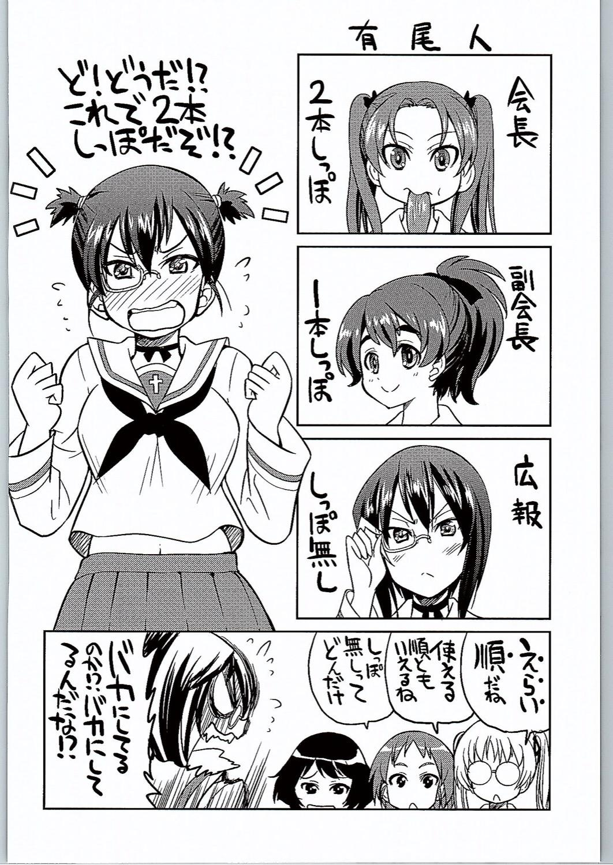 Yuzu Shibari 22