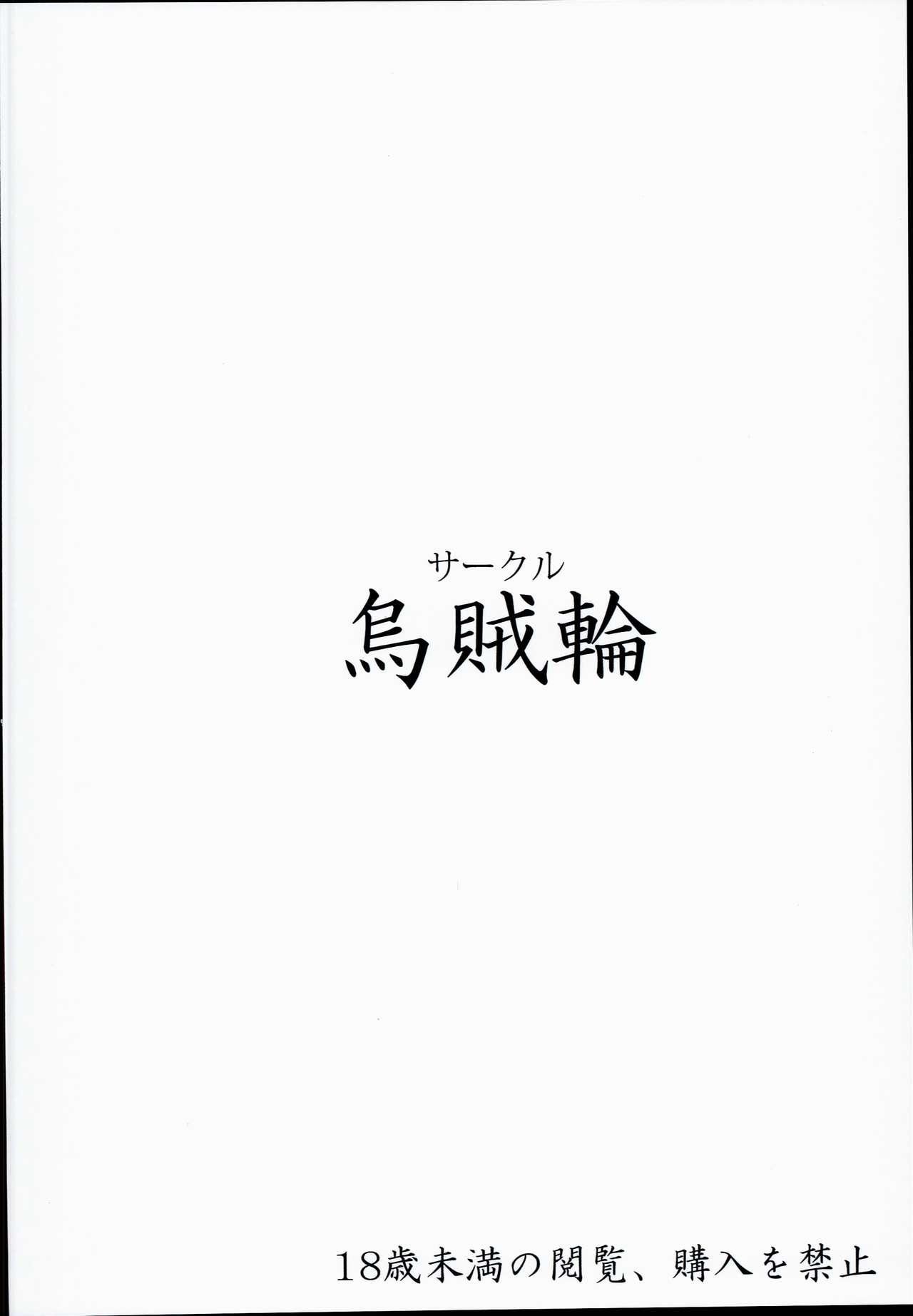 Korwa-san no Chissana Mizugi de H ni Hatsujousuru Kikuudan 19
