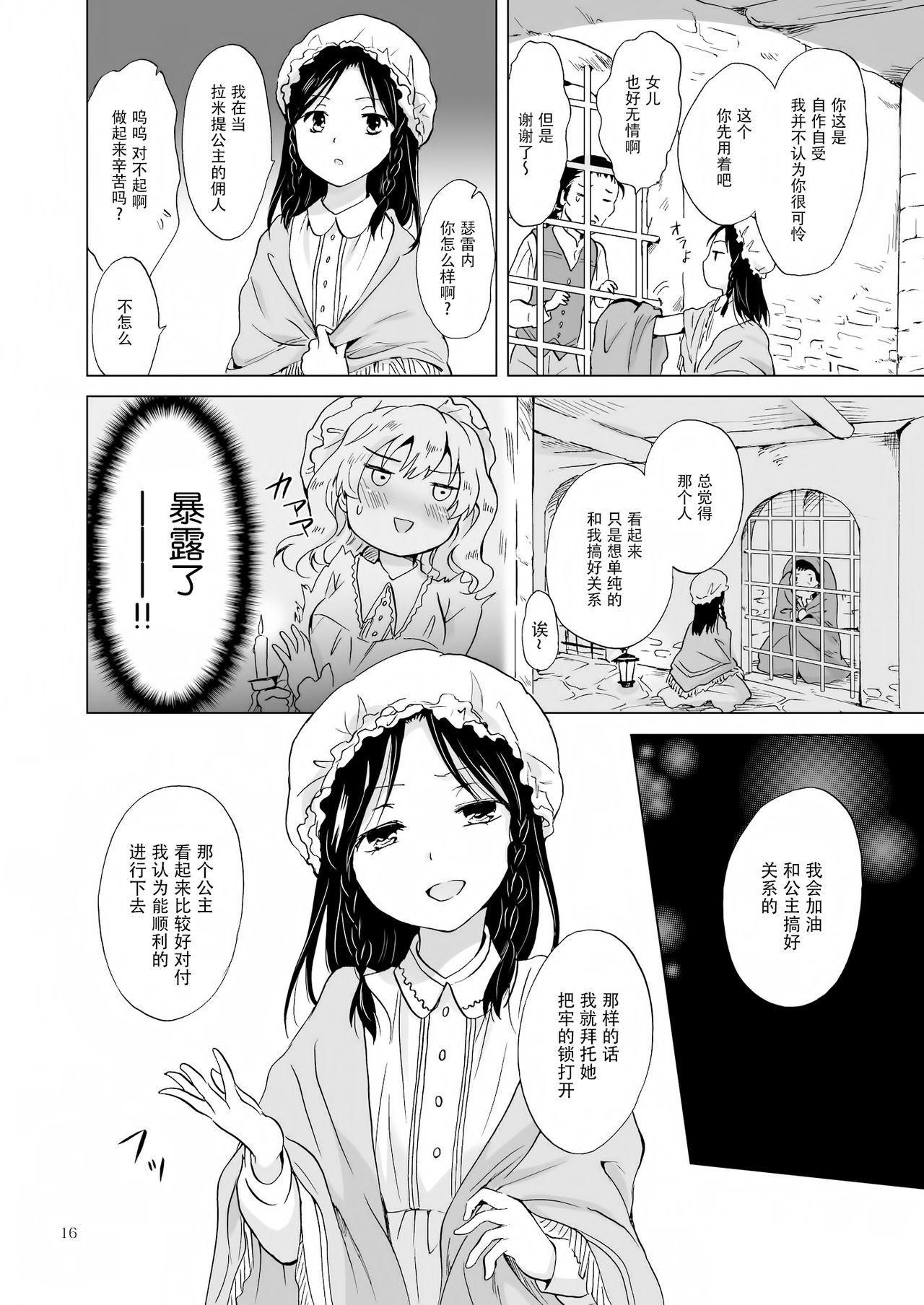 [peachpulsar (Mira)] Hime-sama to Dorei-chan [Chinese] [脸肿汉化组] [Digital] 15