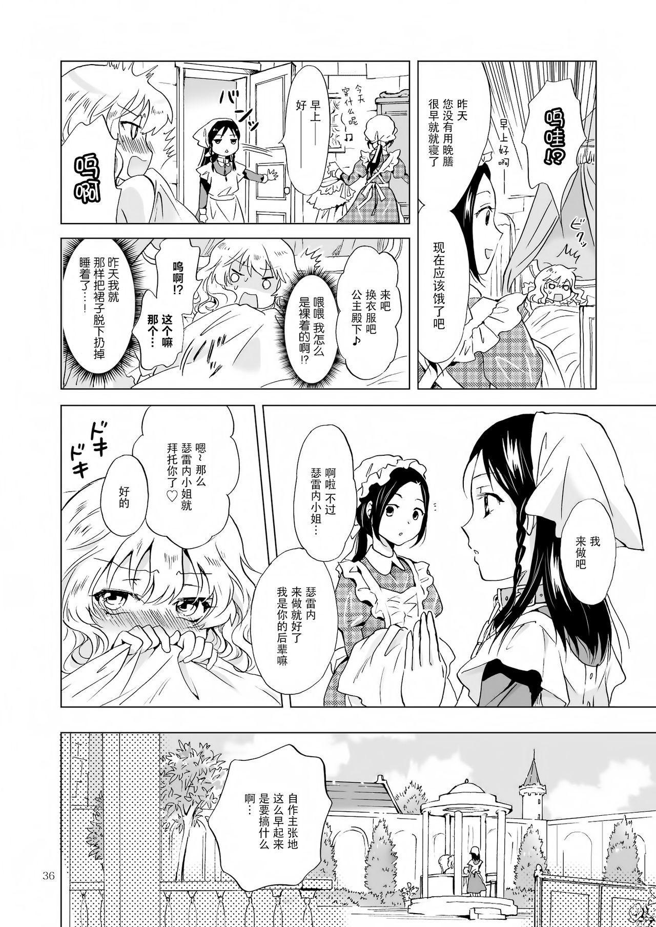 [peachpulsar (Mira)] Hime-sama to Dorei-chan [Chinese] [脸肿汉化组] [Digital] 35