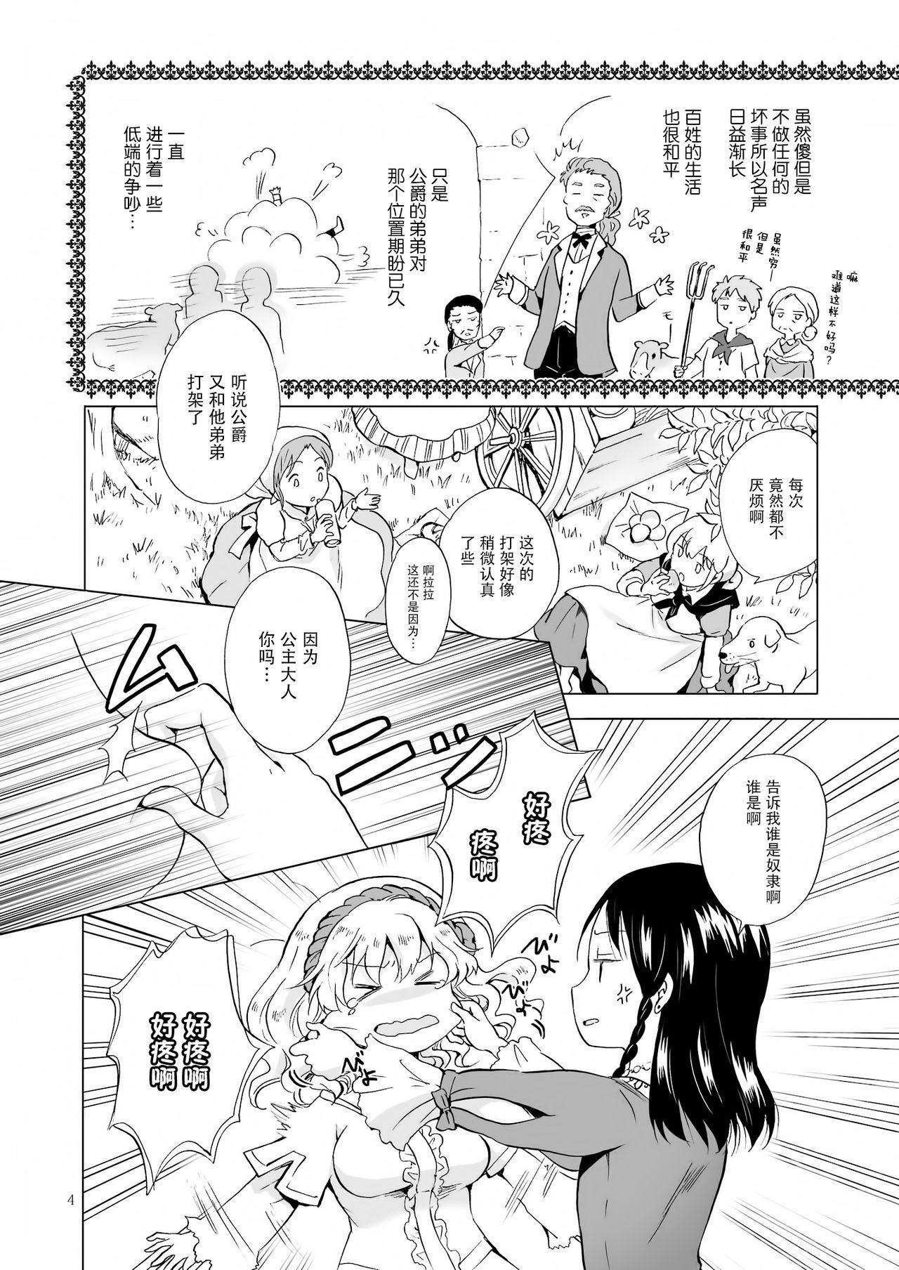[peachpulsar (Mira)] Hime-sama to Dorei-chan [Chinese] [脸肿汉化组] [Digital] 3