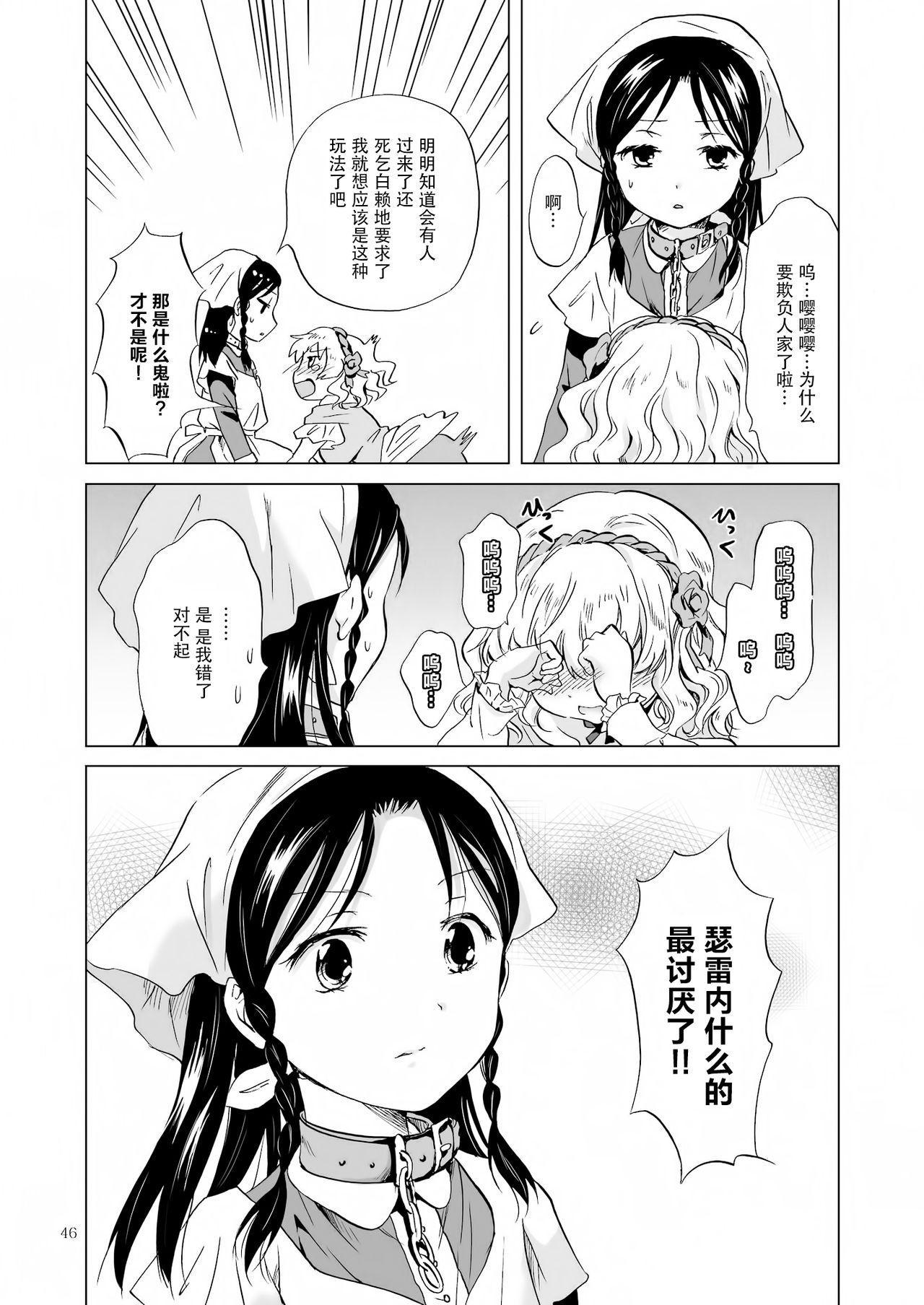 [peachpulsar (Mira)] Hime-sama to Dorei-chan [Chinese] [脸肿汉化组] [Digital] 45