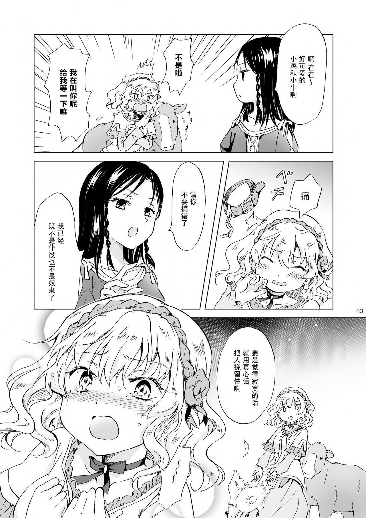 [peachpulsar (Mira)] Hime-sama to Dorei-chan [Chinese] [脸肿汉化组] [Digital] 62