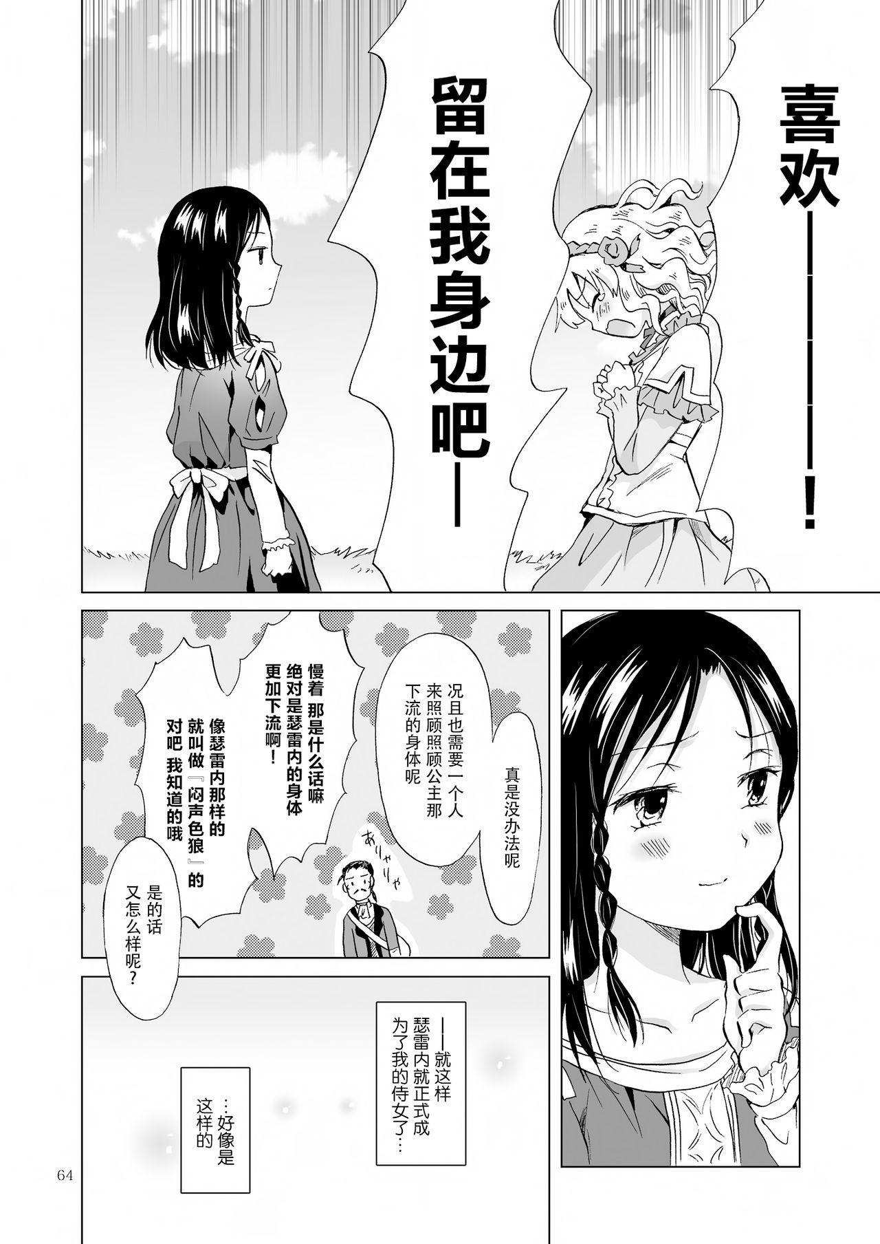 [peachpulsar (Mira)] Hime-sama to Dorei-chan [Chinese] [脸肿汉化组] [Digital] 63