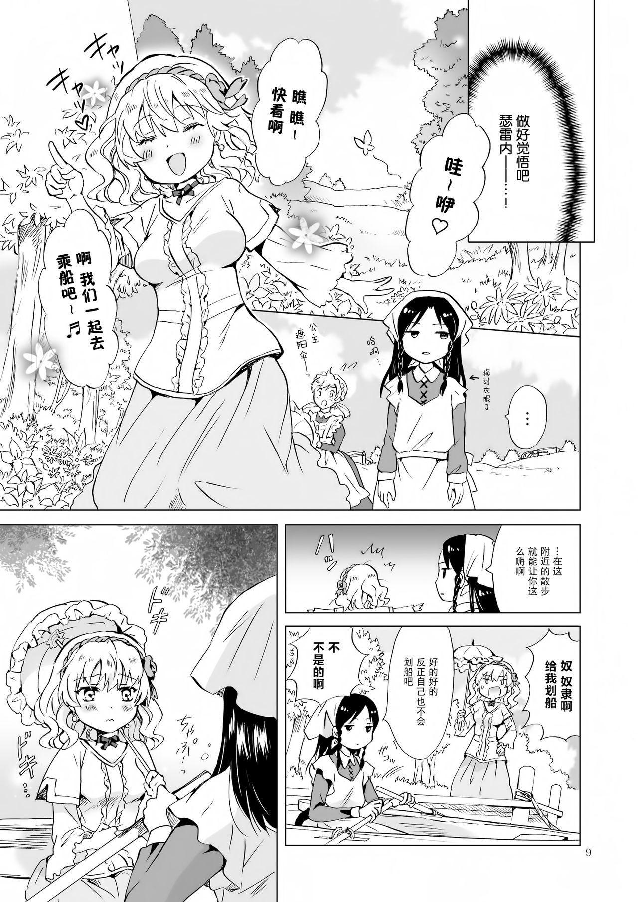 [peachpulsar (Mira)] Hime-sama to Dorei-chan [Chinese] [脸肿汉化组] [Digital] 8