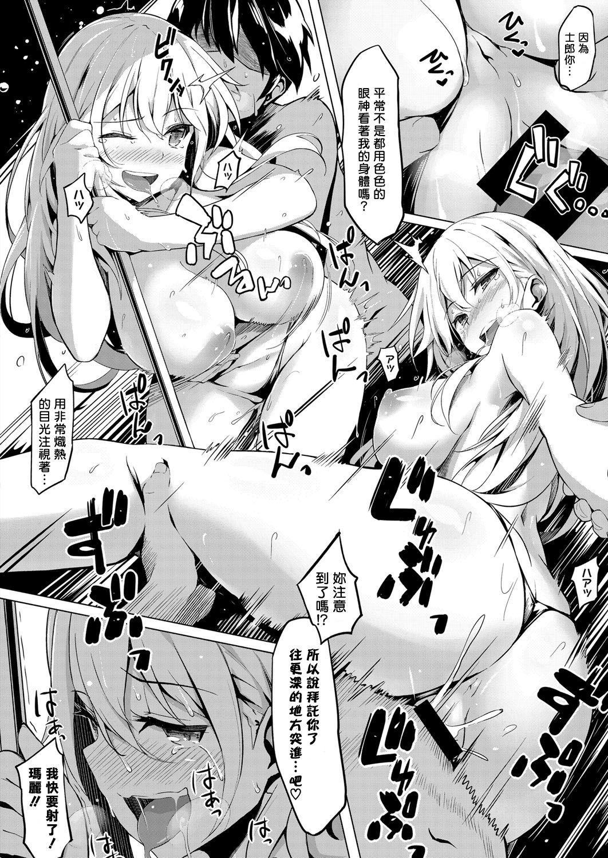 Wakatte Hoshii No ! 2 15