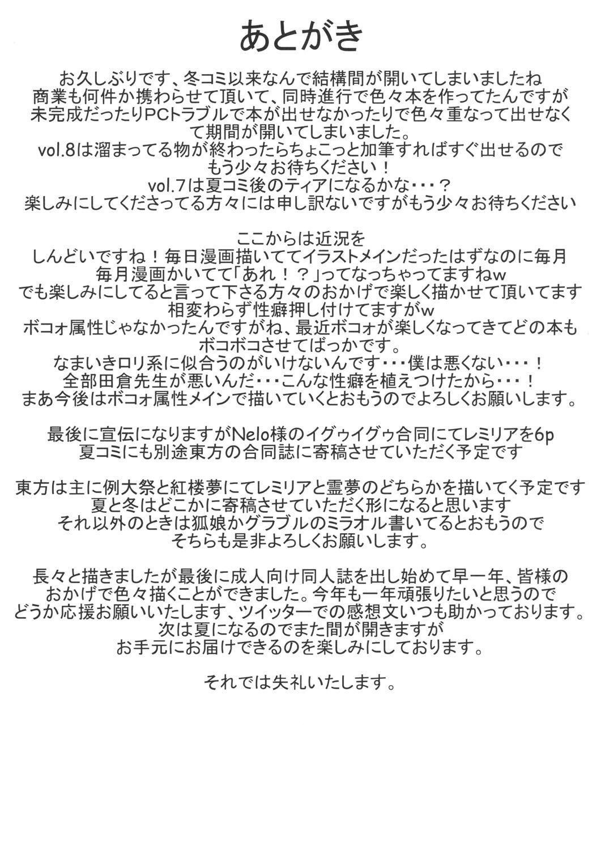 M.P. Vol. 9 18