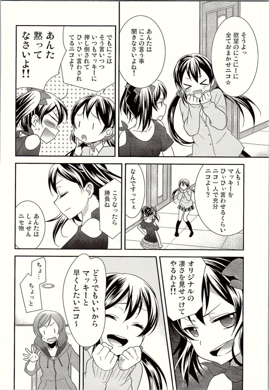 NicoMaki Triangle Revenge 10