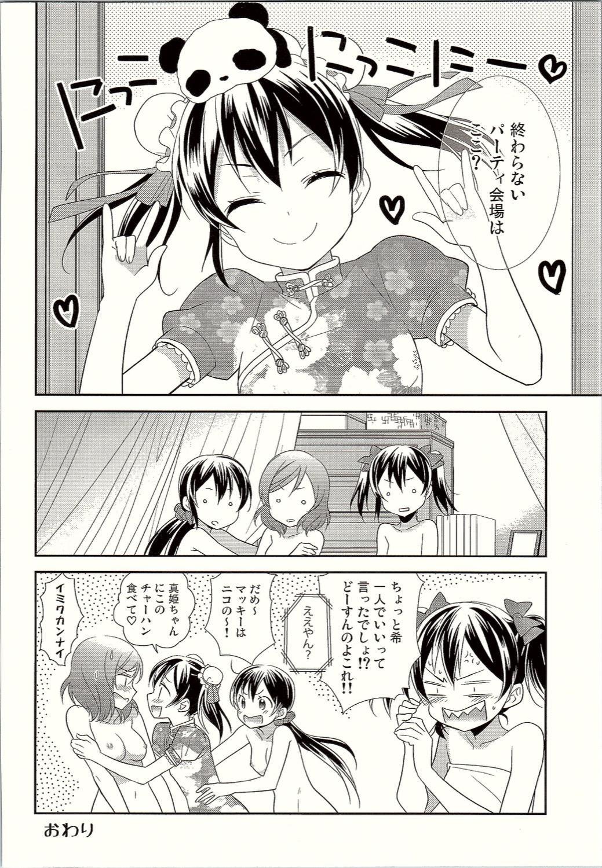 NicoMaki Triangle Revenge 26