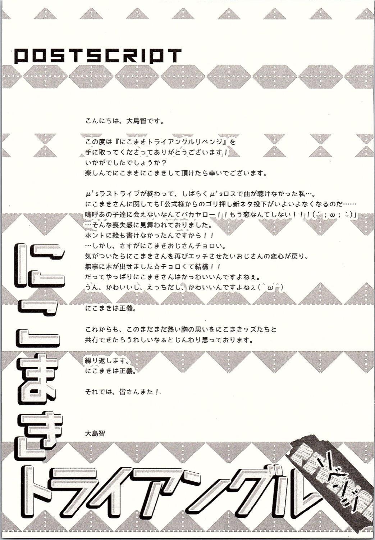 NicoMaki Triangle Revenge 27