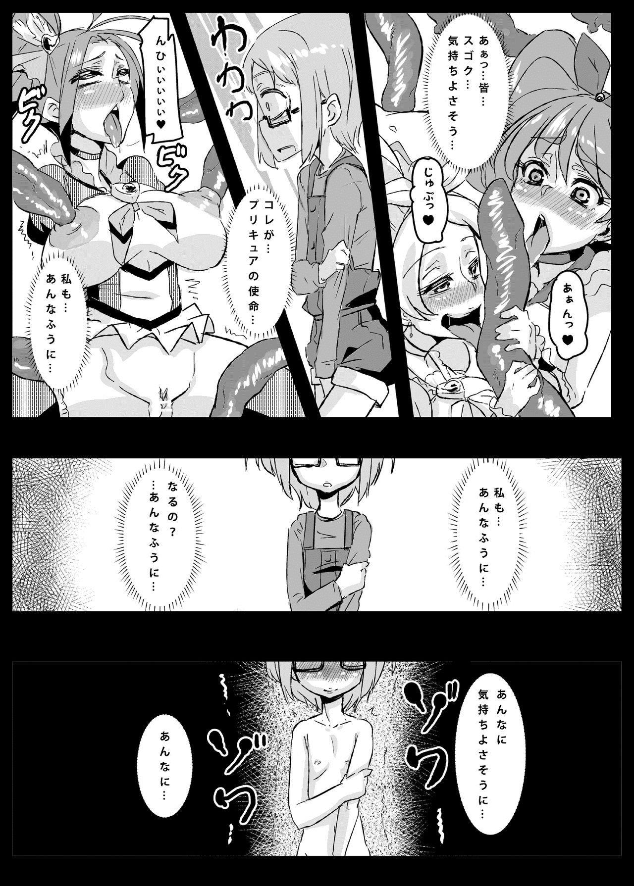 Ako Ochi 16