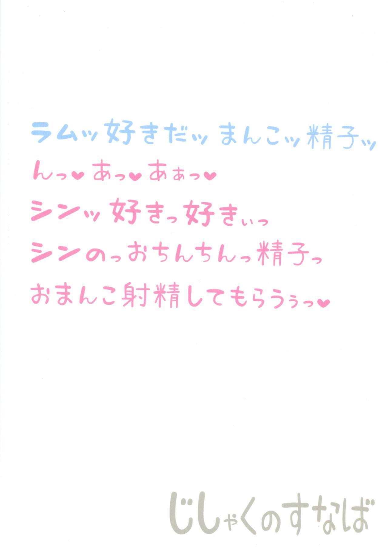 (C88) [Jishaku no Sunaba (Porosuke)] Sin-kun no Hatsu Shasei wa Ram-chan no Naka de do byu byu byu (GUILTY GEAR) [English] 1