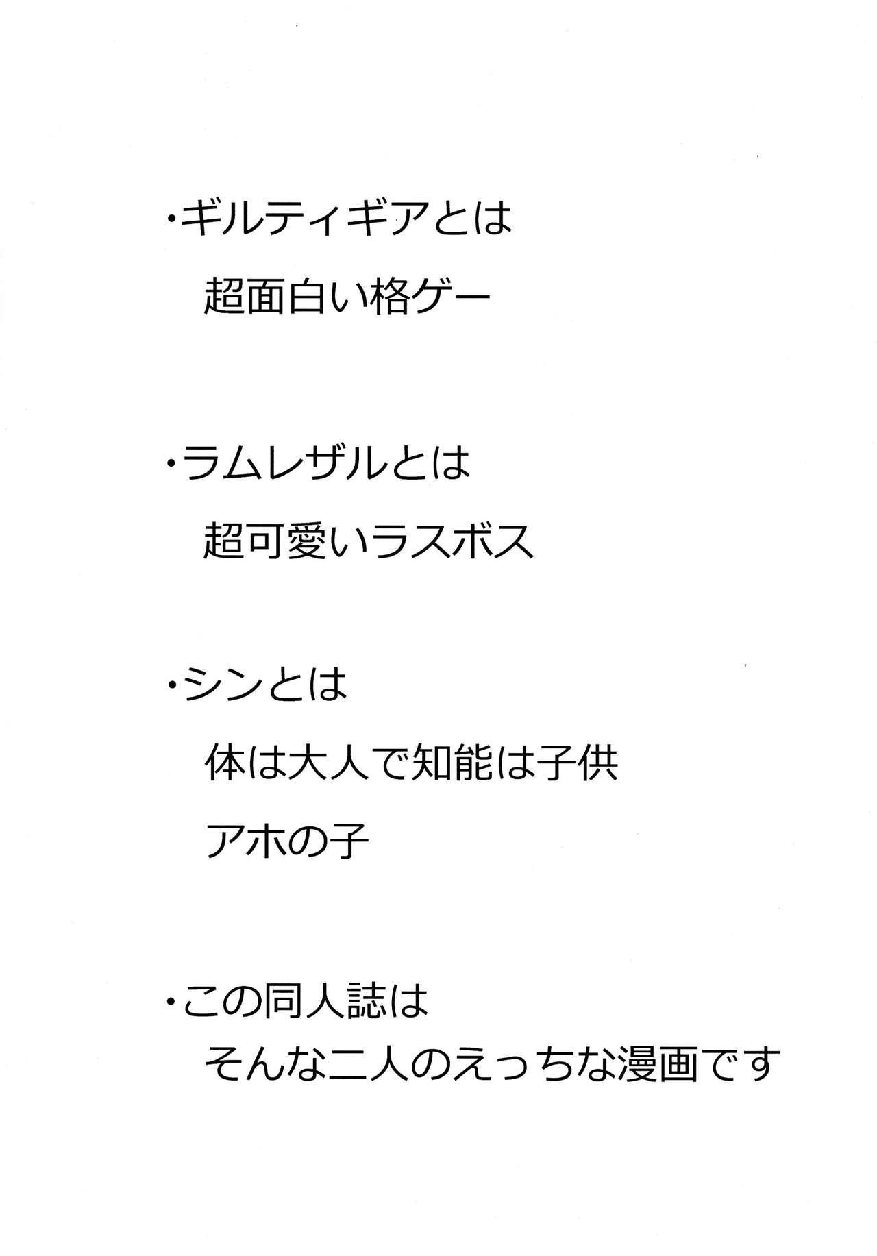 (C88) [Jishaku no Sunaba (Porosuke)] Sin-kun no Hatsu Shasei wa Ram-chan no Naka de do byu byu byu (GUILTY GEAR) [English] 3