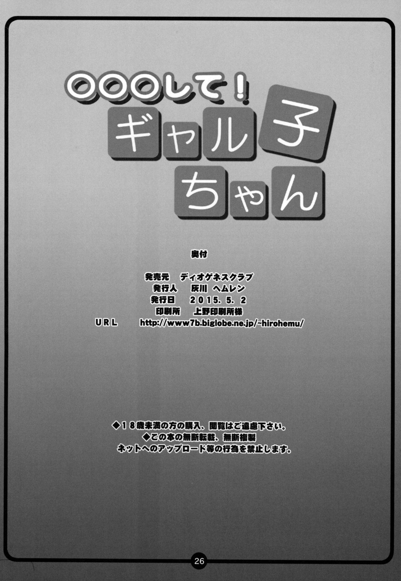 ○○○ shite! Galko-chan 21