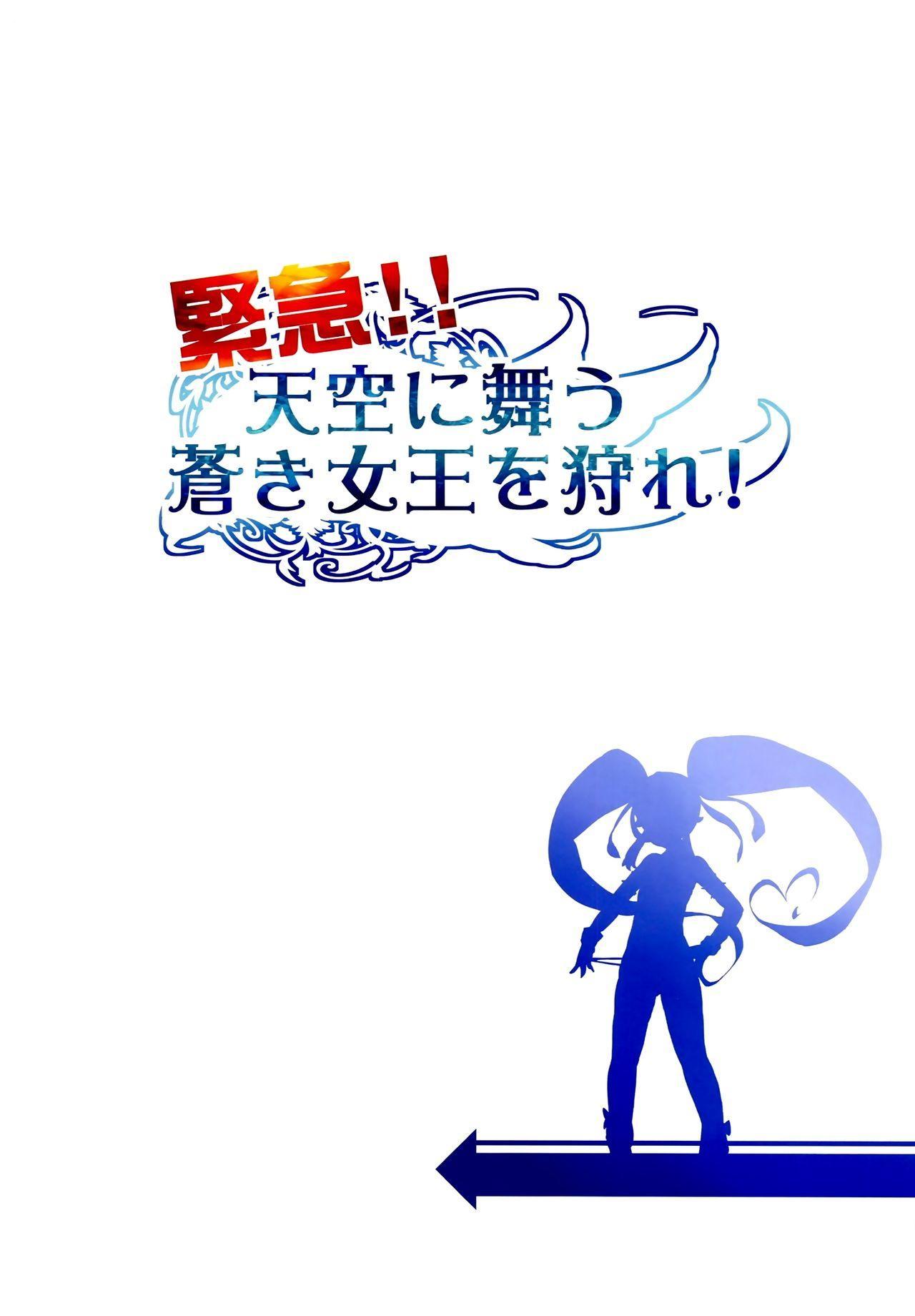 Kinkyuu!! Tenkuu ni Mau Aoki Joou wo Kare! 1