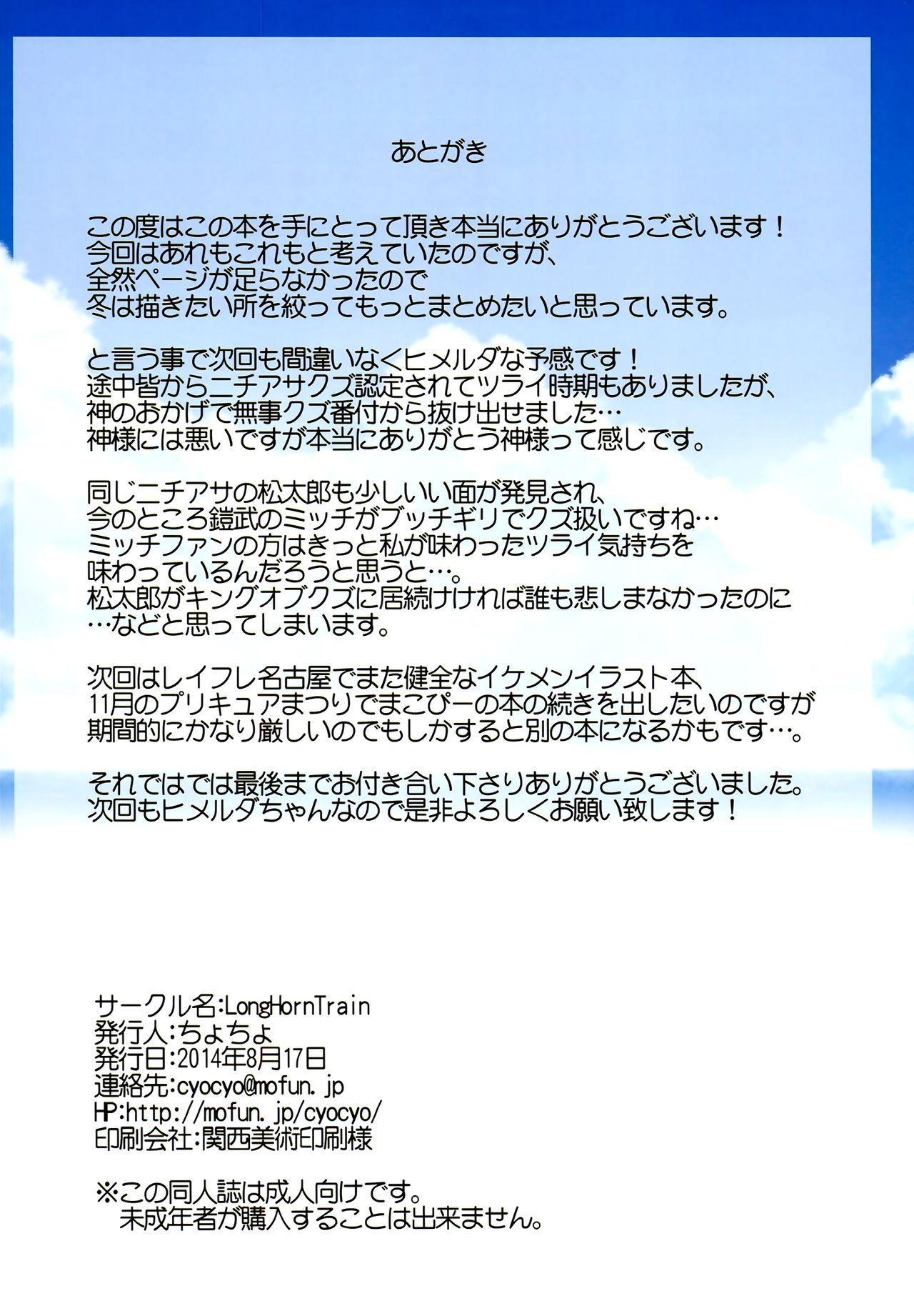 Kinkyuu!! Tenkuu ni Mau Aoki Joou wo Kare! 24