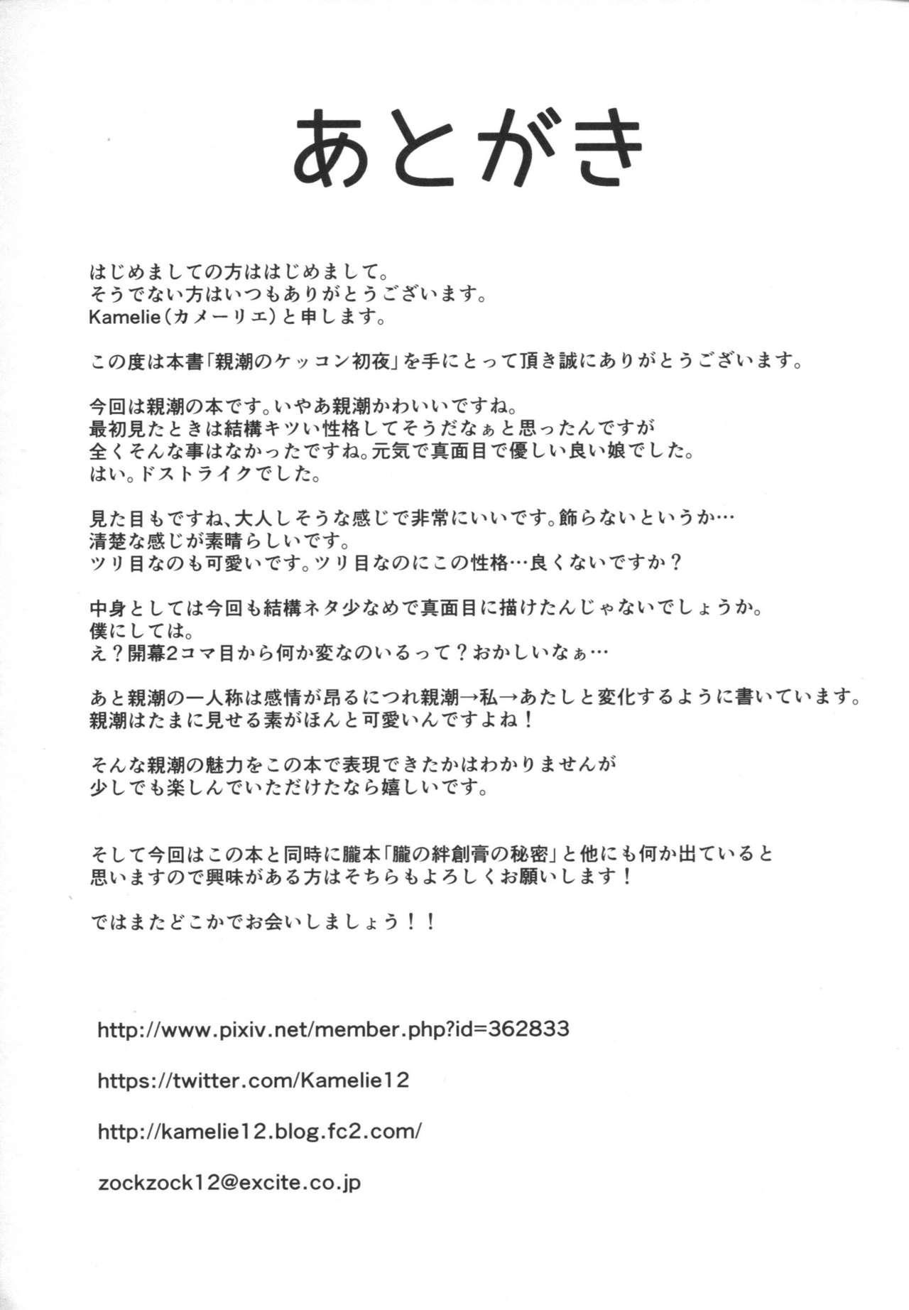 Oyashio no Kekkon Shoya 23