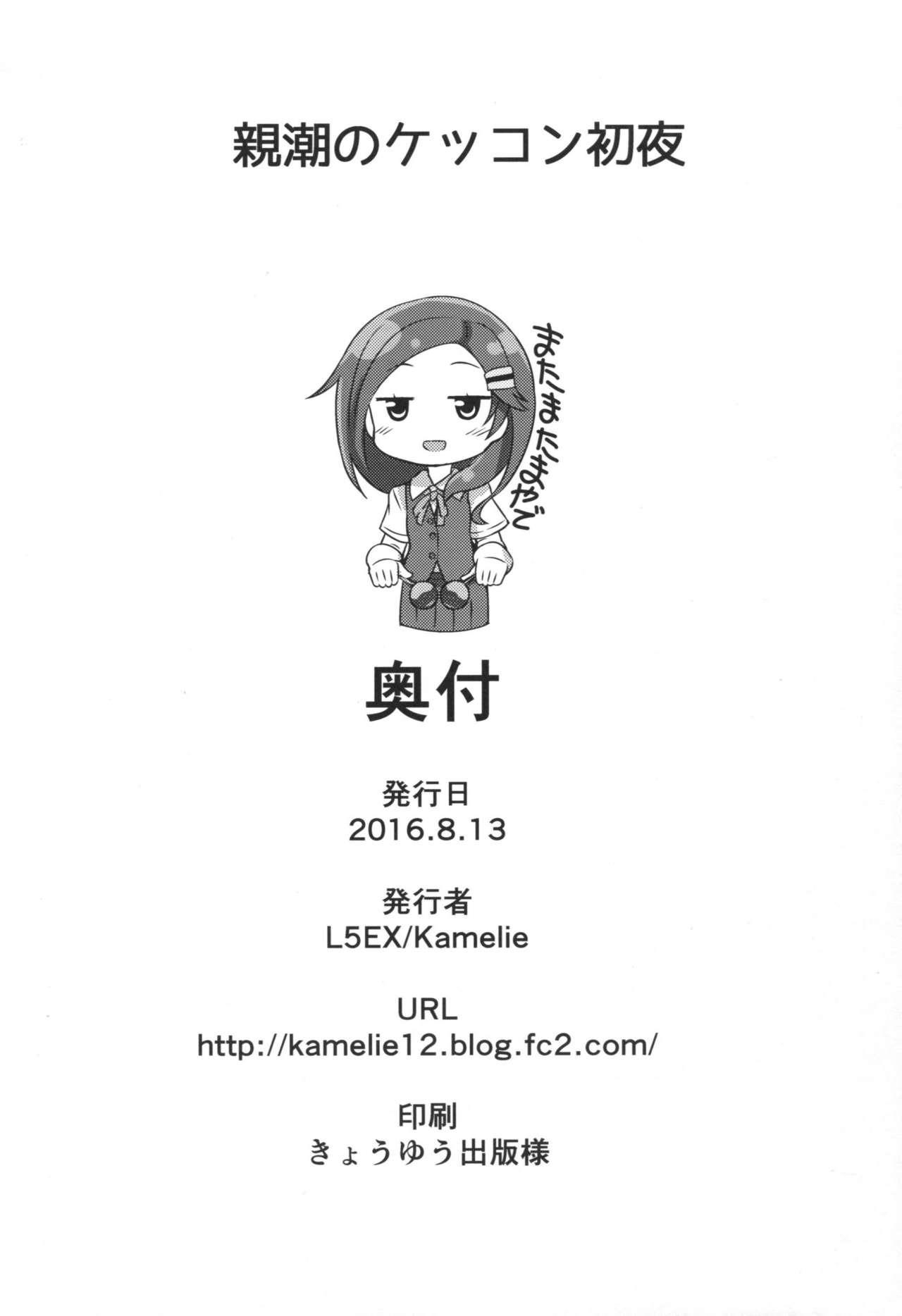 Oyashio no Kekkon Shoya 24