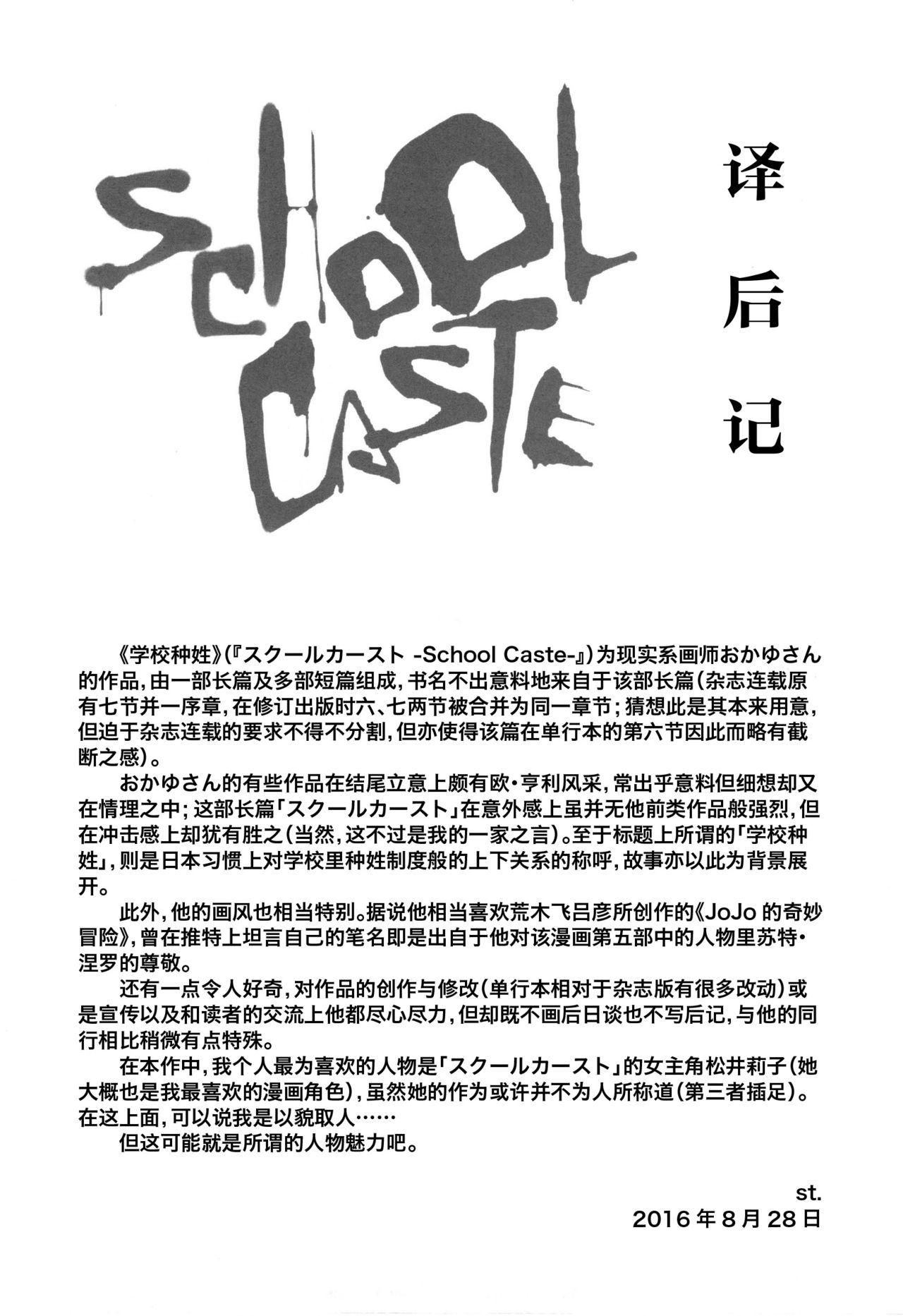 School Caste 212
