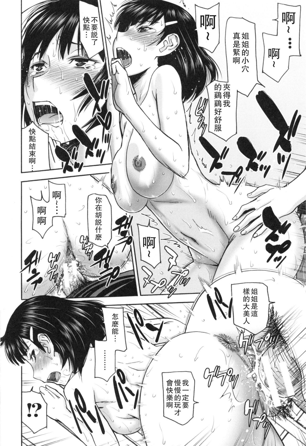 Bokura no Sex 156
