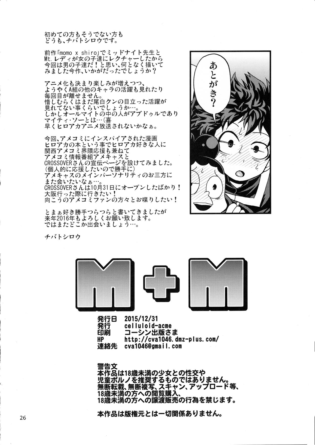 M+M 27